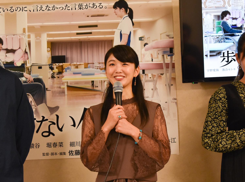 堀春菜/映画『歩けない僕らは』記者会見(2019年11月9日)