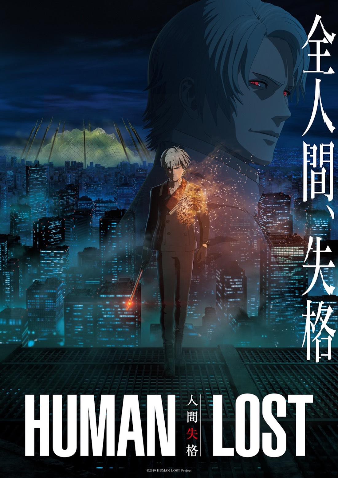 劇場アニメーション『HUMAN LOST 人間失格』最新キービジュアル ©2019 HUMAN LOST Project