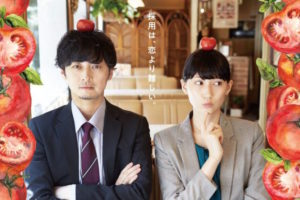 2020映画「新卒ポモドーロ」製作委員会