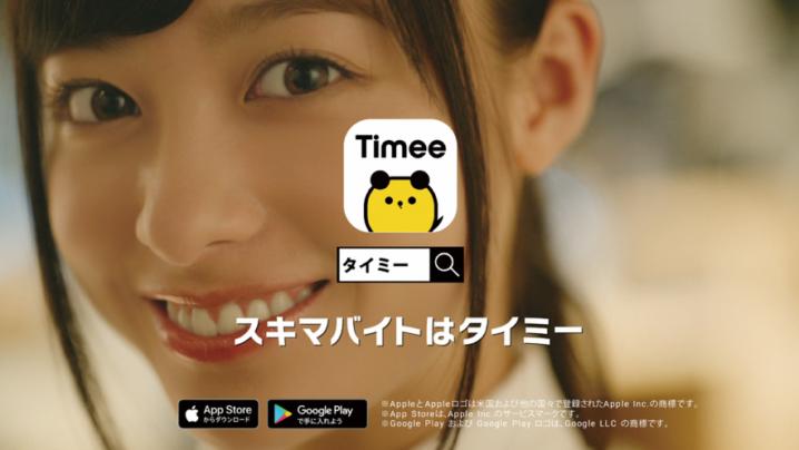 橋本環奈/スキマバイトアプリ「タイミー(Timee)」初のTVCM