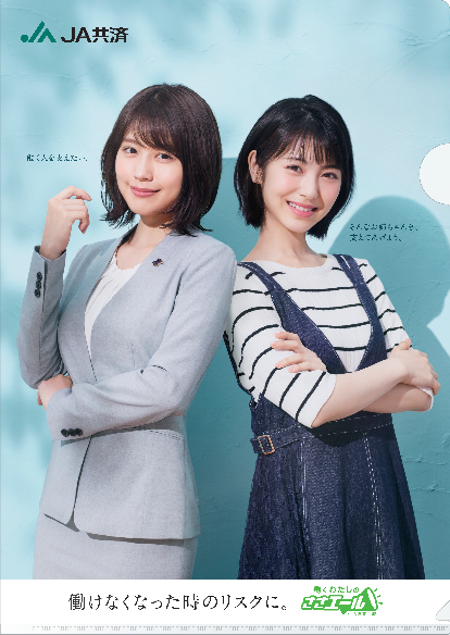 有村架純&浜辺美波、姉妹役で仲良く共演!JA 共済CM