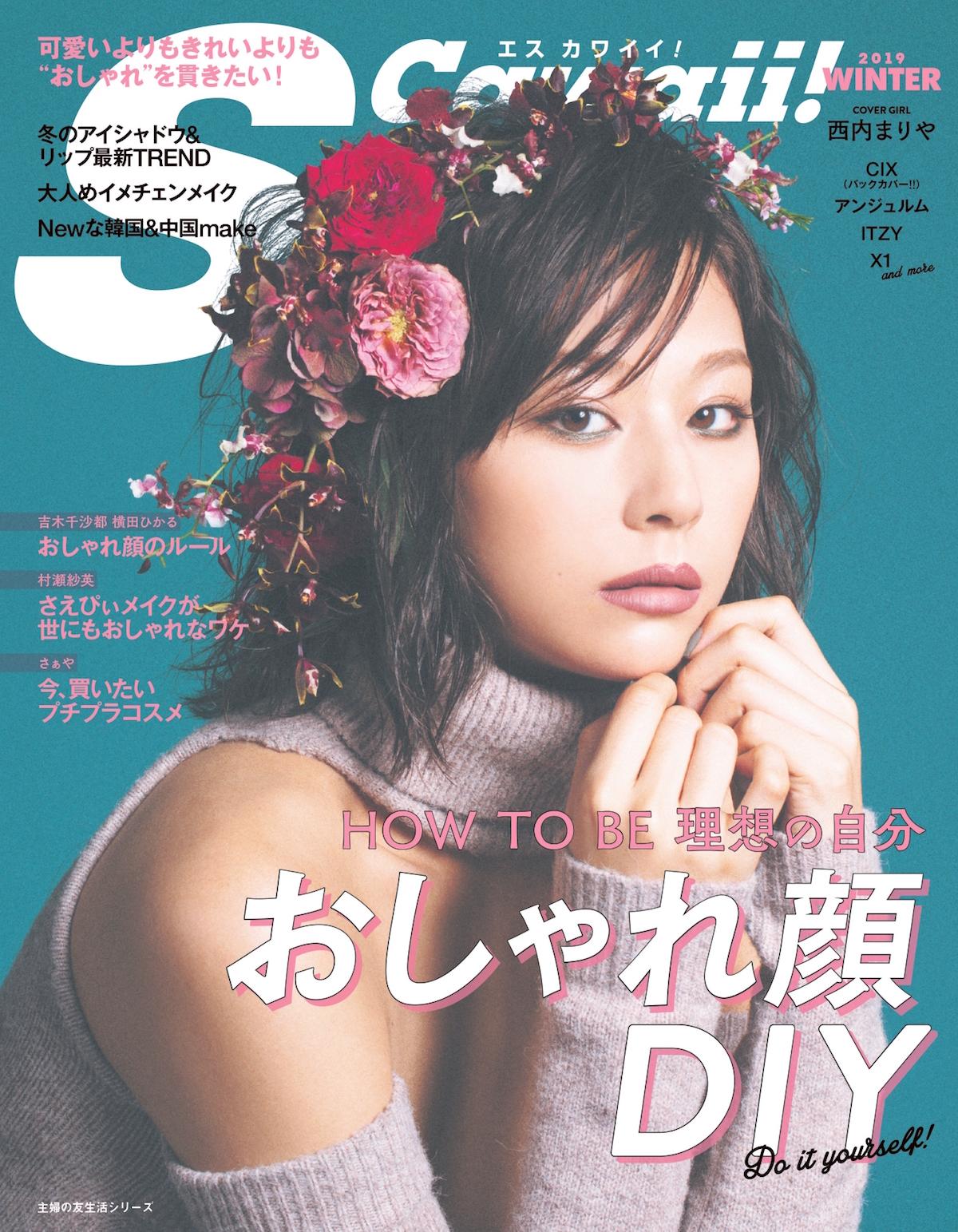 西内まりや、『S Cawaii!WINTER号』表紙
