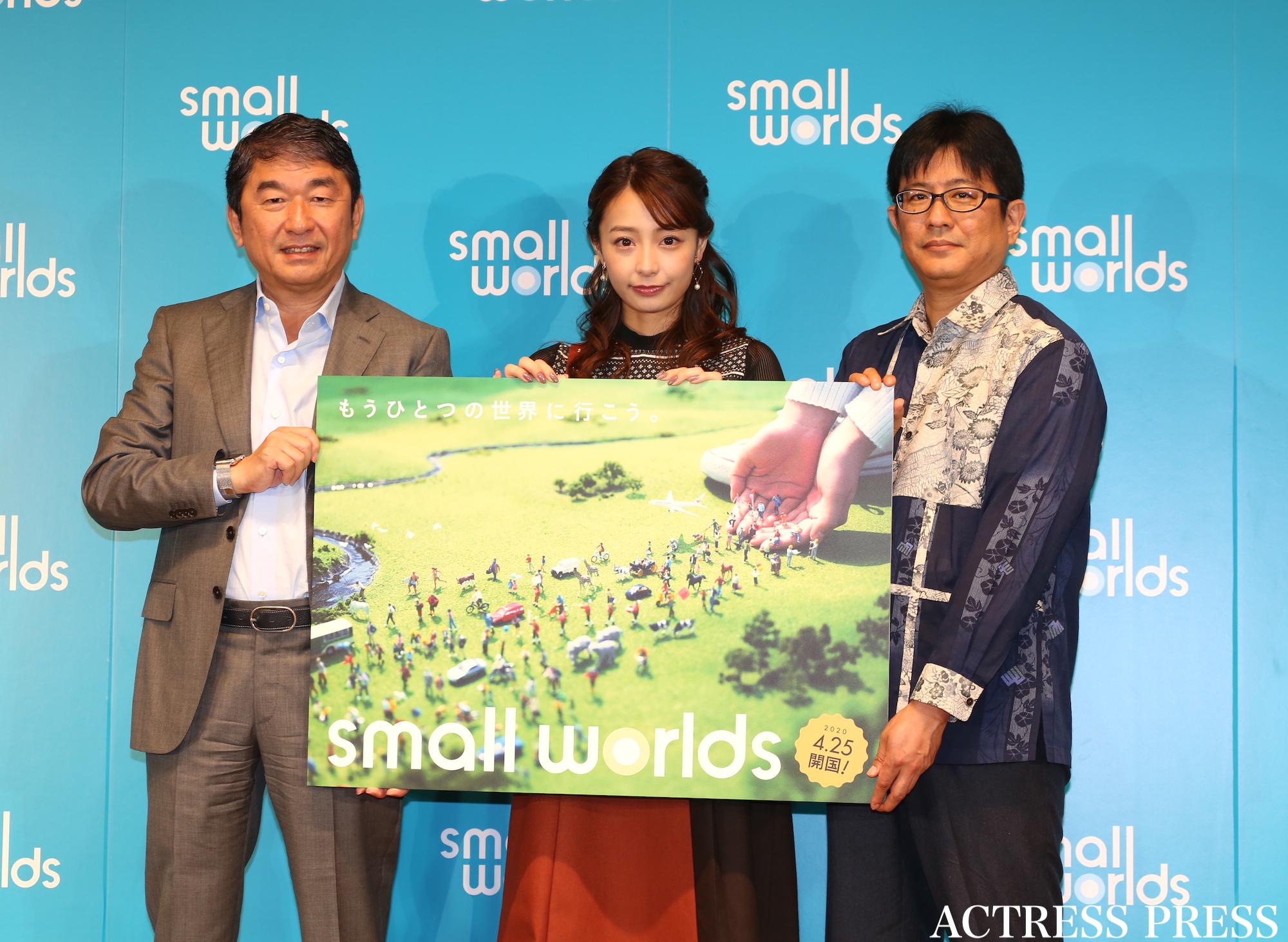 宇垣美里/「SMALL WORLDS TOKYO」プレス向け発表会 イベントにて(2019年11月28日):撮影:ACTRESS PRESS編集部