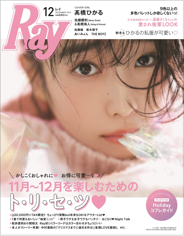高橋ひかる『Ray2019年12月号』表紙