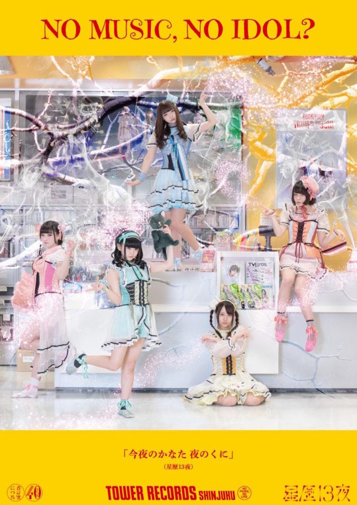 星歴13夜/タワーレコード アイドル企画「NO MUSIC, NO IDOL?」ポスター VOL.208