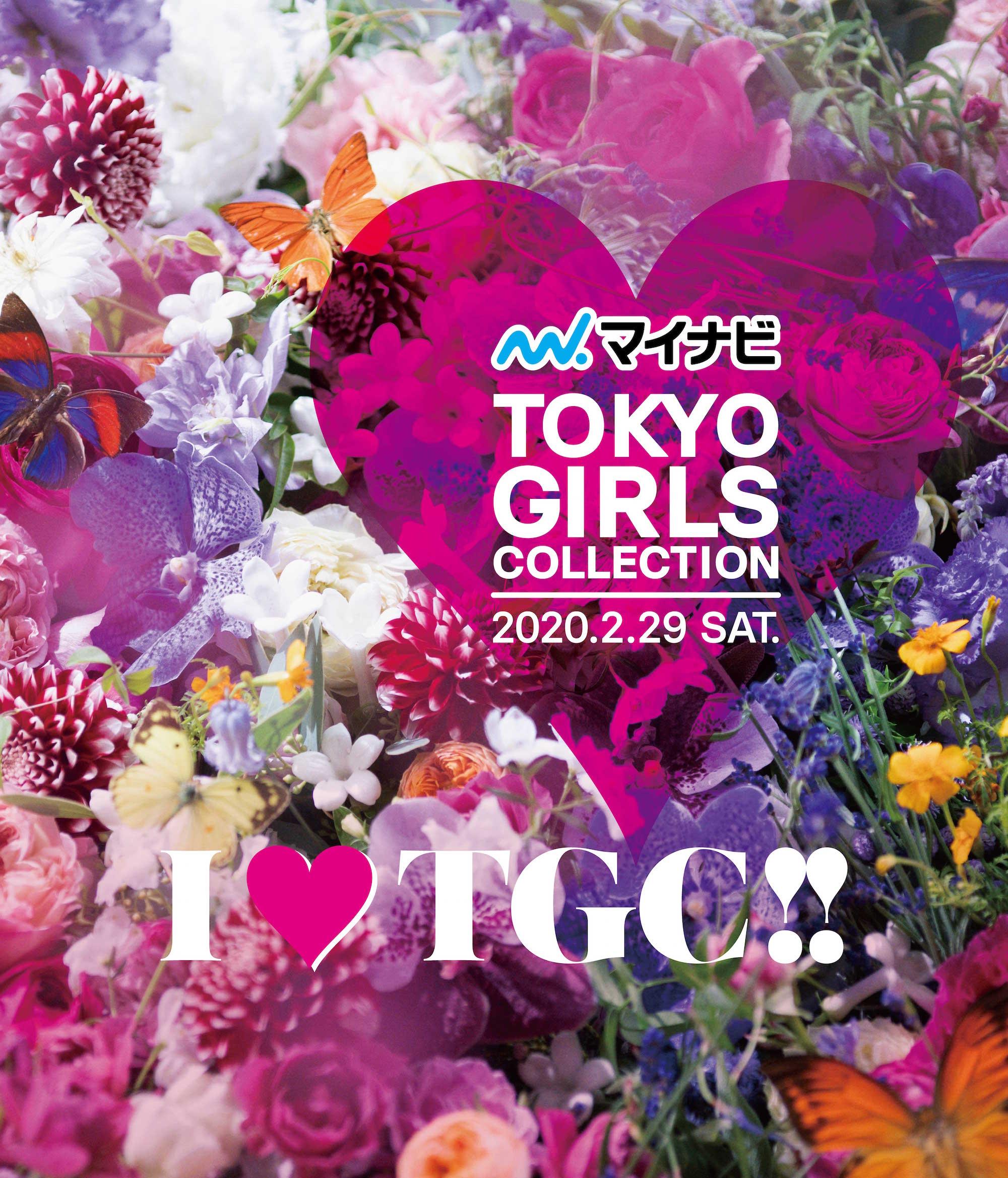 『第30回 マイナビ 東京ガールズコレクション 2020 SPRING/SUMMER』 蜷川実花が手掛けるキービジュアル