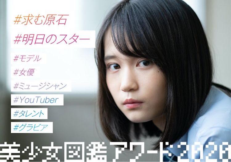 「美少女図鑑アワード2020」