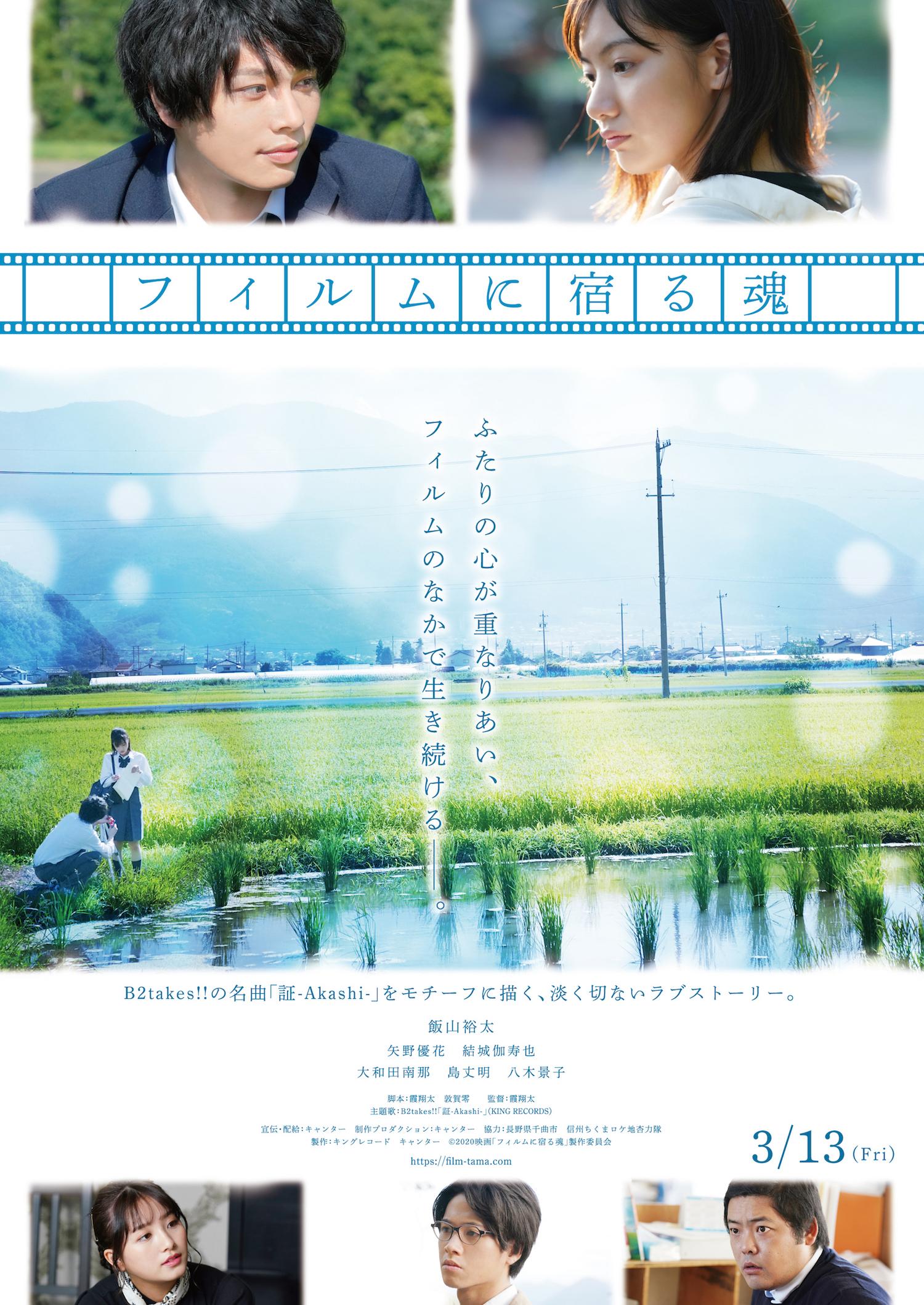映画『フィルムに宿る魂』ポスタービジュアル