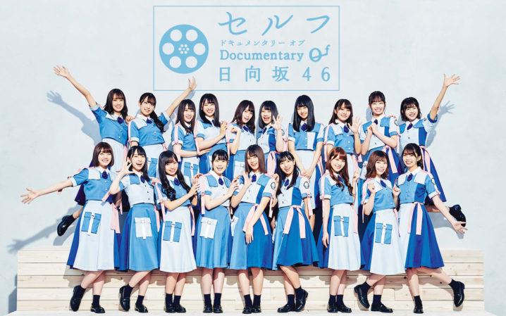 セルフ Documentary of 日向坂46
