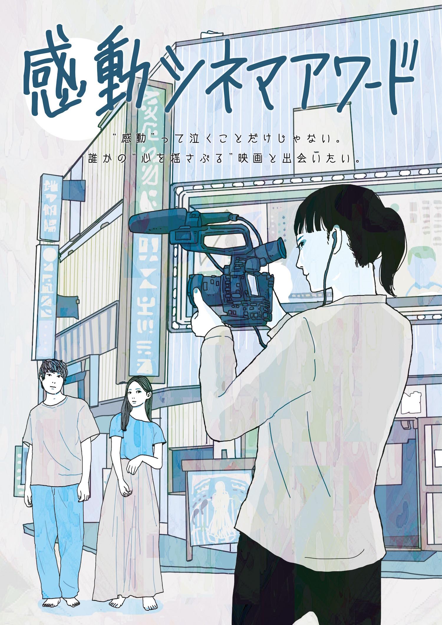 レプロエンタテインメントが、「映画をつくりたい人」を募集するプロジェクト『感動シネマアワード』