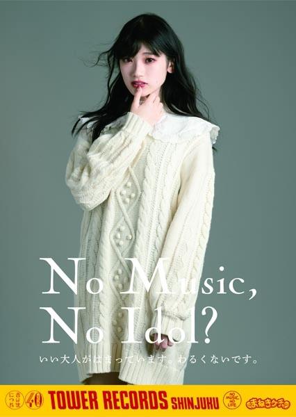 篠原葵(まねきケチャ)/タワーレコード アイドル企画「NO MUSIC, NO IDOL?」ポスター