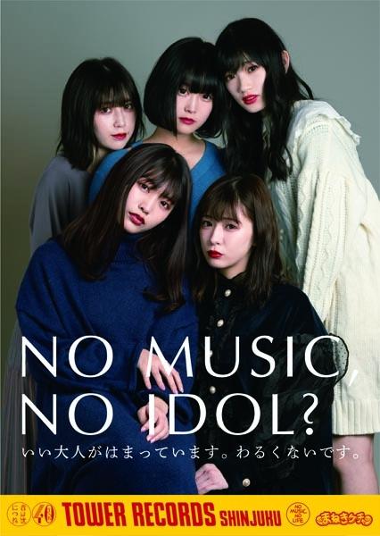 まねきケチャ/タワーレコード アイドル企画「NO MUSIC, NO IDOL?」ポスター