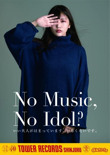 松下玲緒菜(まねきケチャ)/タワーレコード アイドル企画「NO MUSIC, NO IDOL?」ポスター