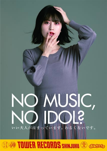 宮内凛(まねきケチャ)/タワーレコード アイドル企画「NO MUSIC, NO IDOL?」ポスター