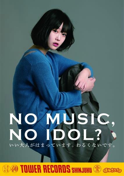 中川美優(まねきケチャ)/タワーレコード アイドル企画「NO MUSIC, NO IDOL?」ポスターまねきケチャ/タワーレコード アイドル企画「NO MUSIC, NO IDOL?」ポスター