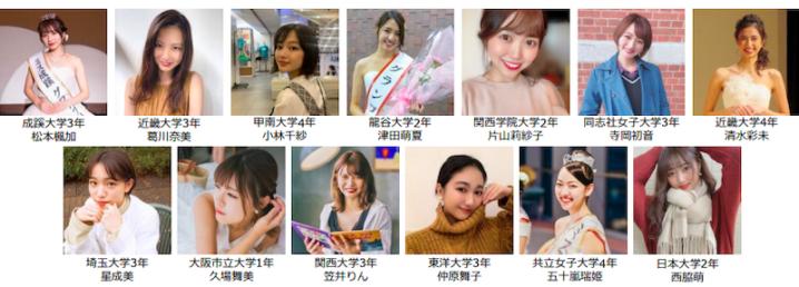 日本一のミスキャンパスを決める「MISS OF MISS CAMPUS QUEEN CONTEST 2020」出場者・第二弾
