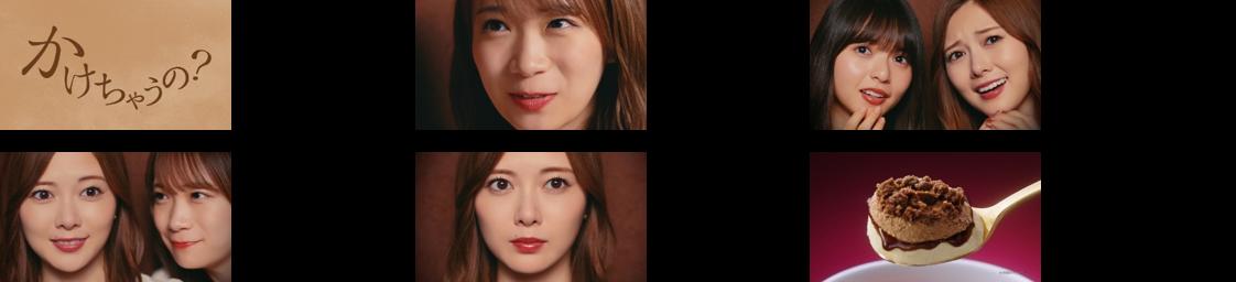 乃木坂46メンバーの貴重な「顔ヨリ」映像披露!「明治 エッセル スーパーカップ Sweet's新CM」