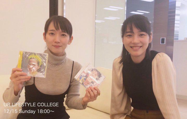 のん×吉岡里帆、J-WAVE『UR LIFESTYLE COLLEGE』で対談
