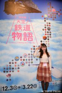 小木曽葵/2019年12月2日「特別展 天空ノ鉄道物語」オープニングセレモニーにて。撮影:ACTRESS PRESS編集部