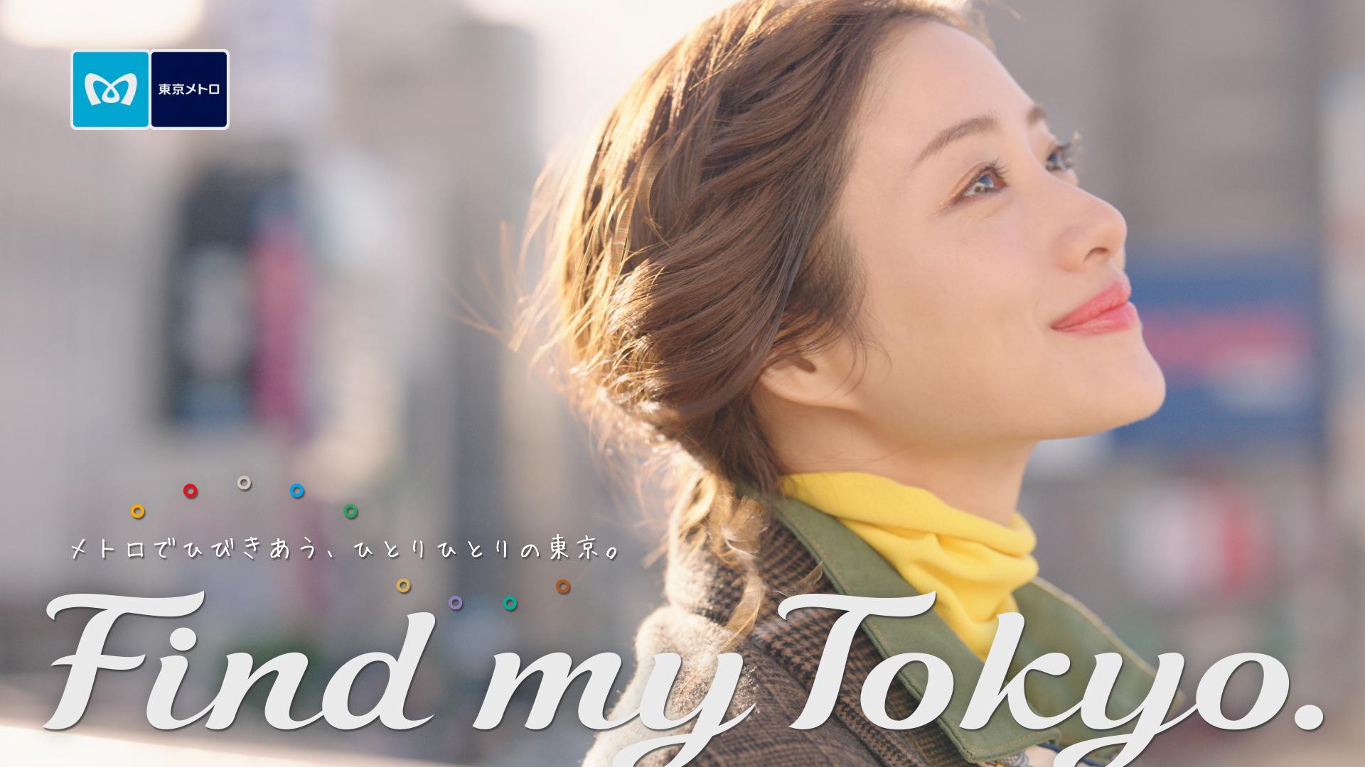 石原さとみ/東京メトロ「Find my Tokyo.」新CM「錦糸町_世界とニッポンが、もっとつながって見える街」篇