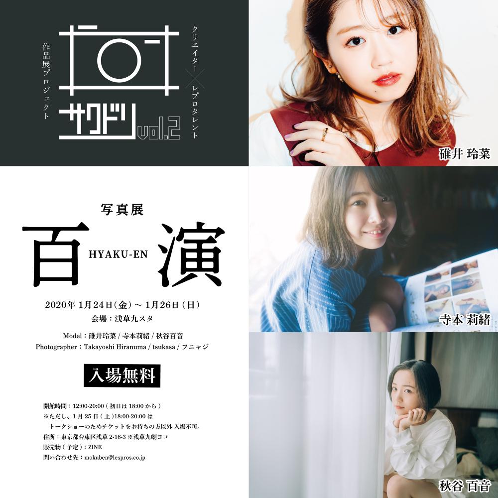 「百演」碓井玲菜、寺本莉緒、秋谷百音