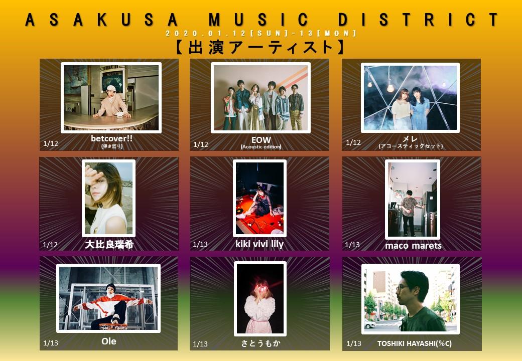 新成人参加無料の音楽イベント「ASAKUSA MUSIC DISTRICT」出演アーティスト