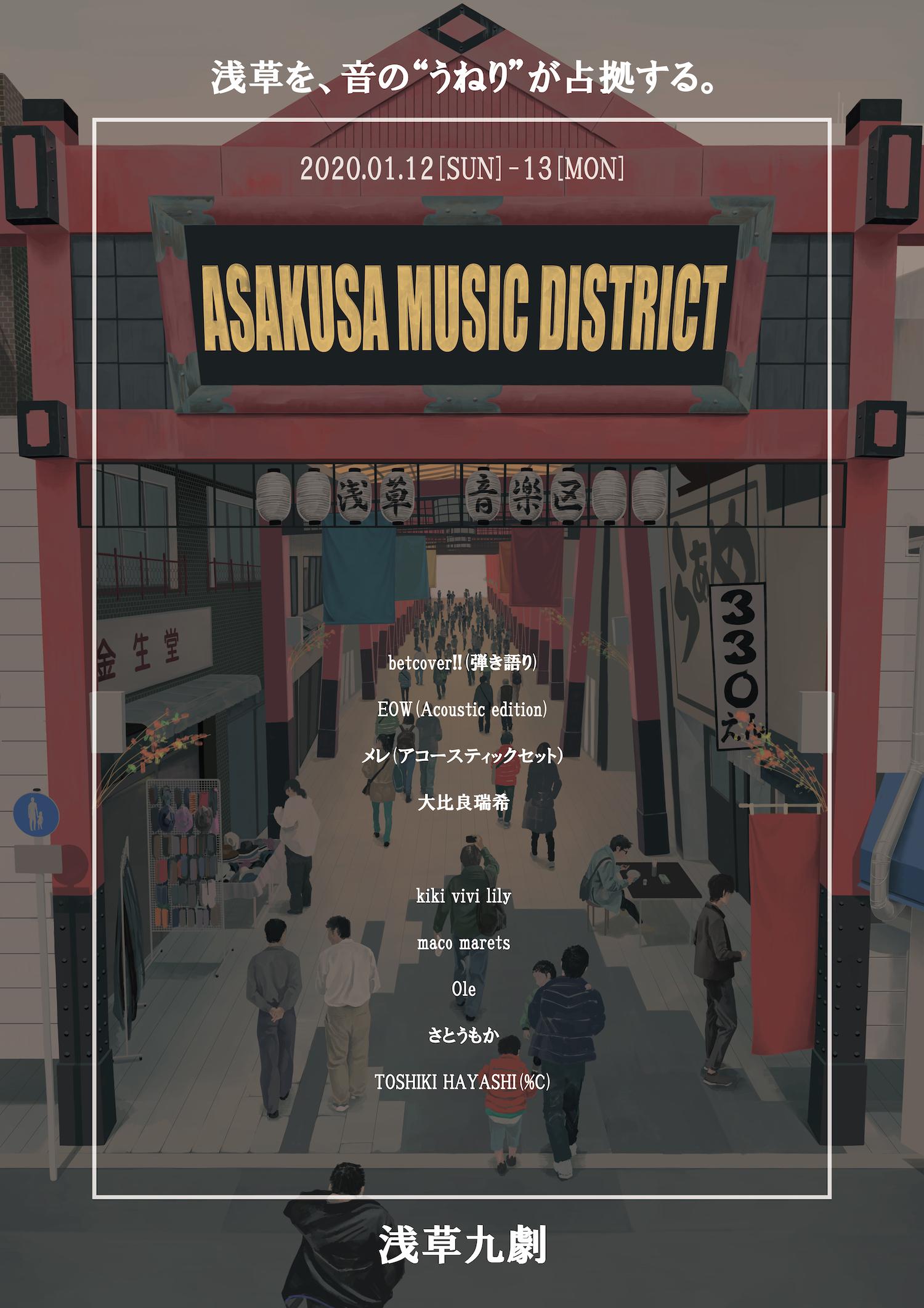 新成人参加無料の音楽イベント「ASAKUSA MUSIC DISTRICT」