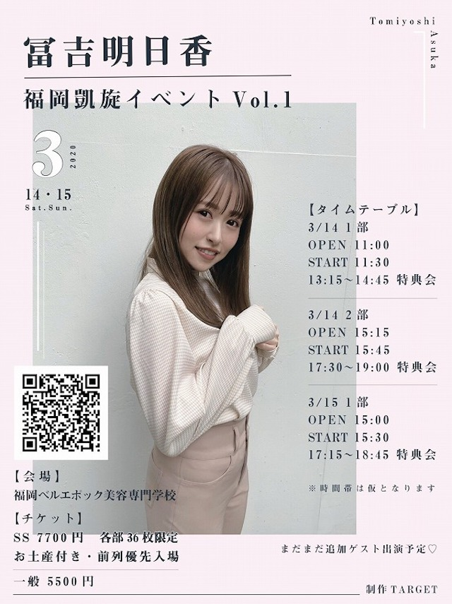 冨吉明日香 福岡凱旋イベント