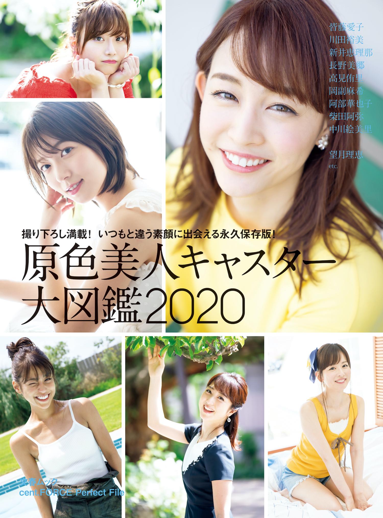 「原色美人キャスター大図鑑2020」