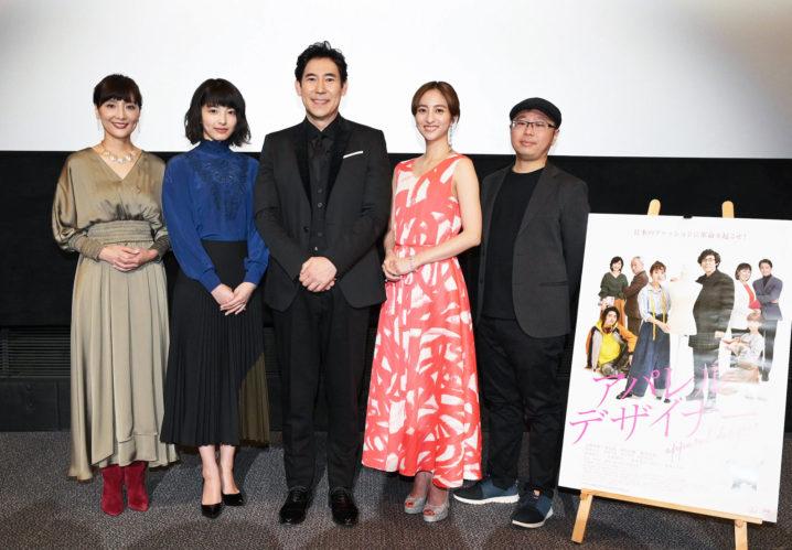 『アパレル・デザイナー』1月11日公開記念舞台挨拶にて