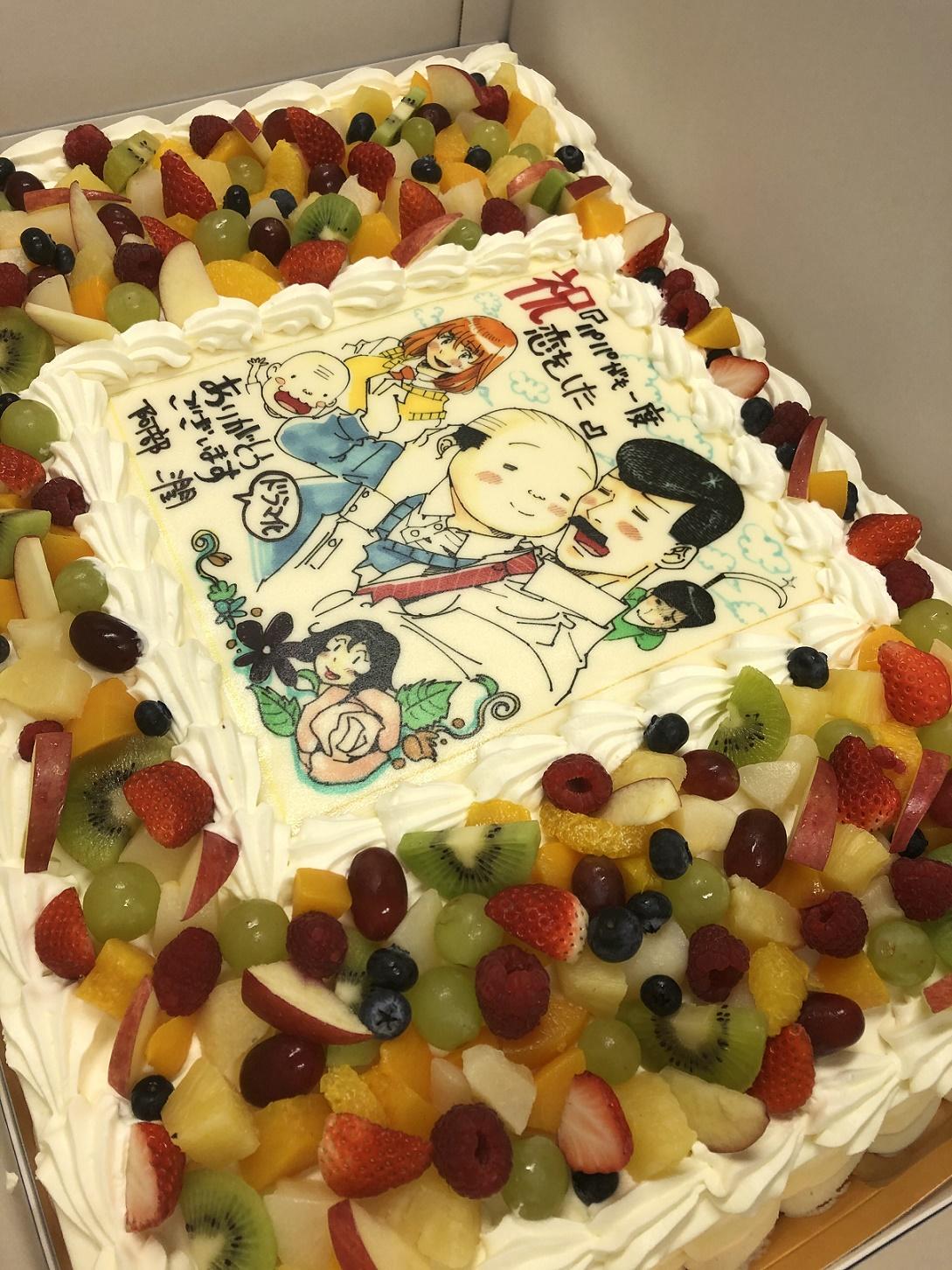 パパがも一度恋をした_ケーキ