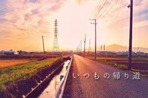 個性豊かな女優たちの百合朗読劇『いつもの帰り道』