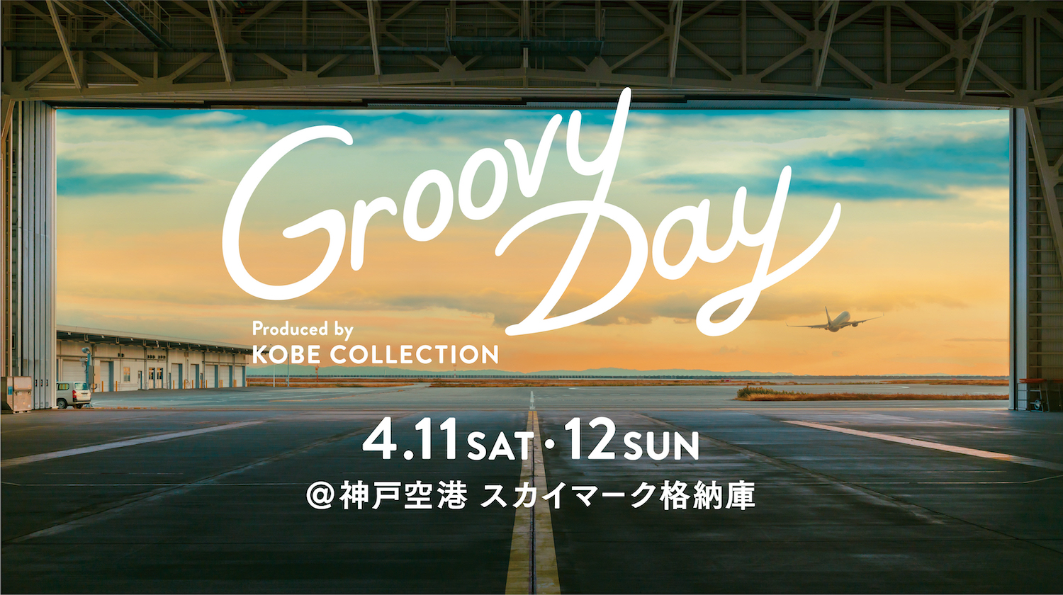 「Groovy Day produced by KOBE COLLECTION」