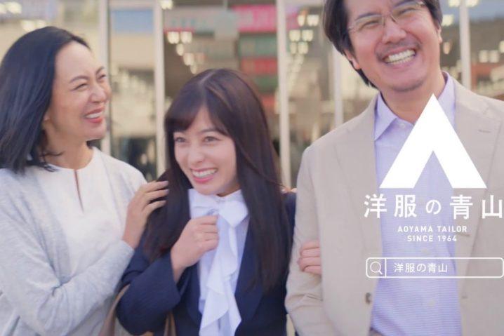 洋服 の 青山 cm オダギリジョーと賀来賢人、橋本環奈が出演 洋服の青山新CMが2本同時公開