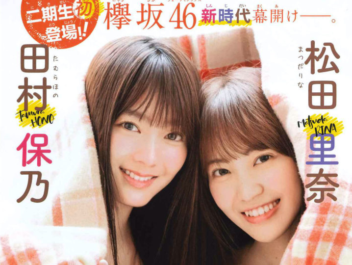 欅坂46・田村保乃&松田里奈、「週刊少年チャンピオン」