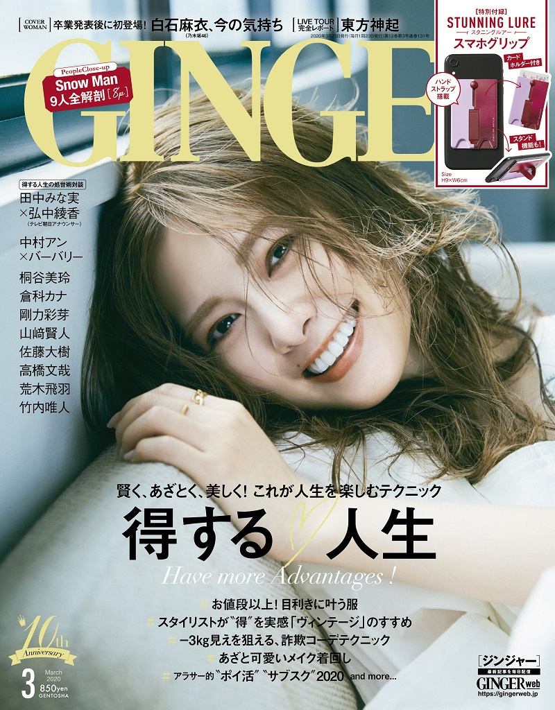 白石麻衣(乃木坂46)、「GINGER」3月号表紙