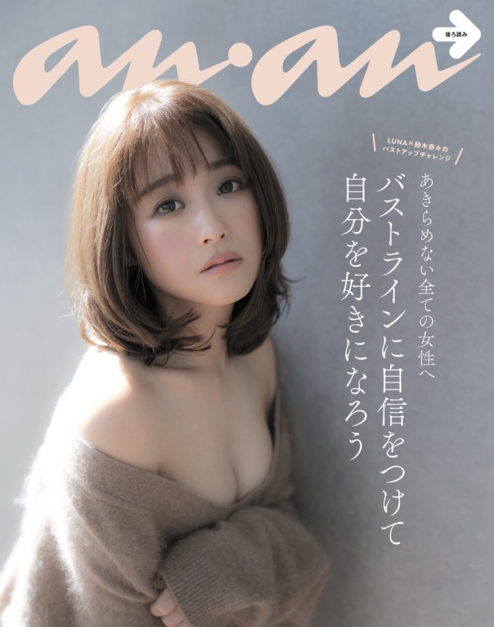 鈴⽊奈々/雑誌『anan』 裏表紙