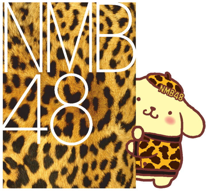 NMB48、ポムポムプリンと初コラボ