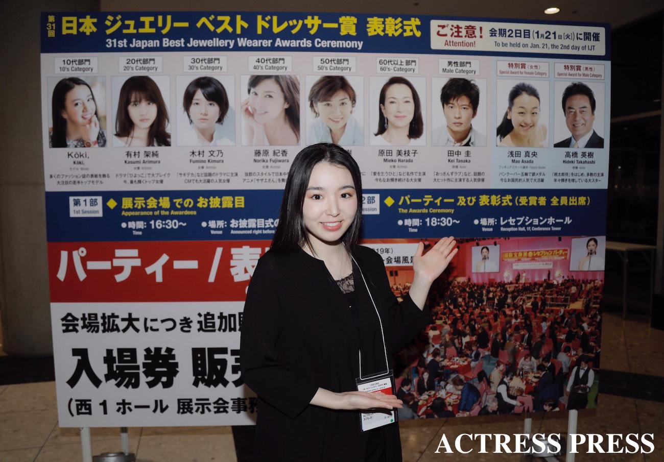 本田りか/『第31回日本ジュエリーベストドレッサー賞』表彰式にて(2020年1月21日)/撮影:ACTRESS PRESS編集部
