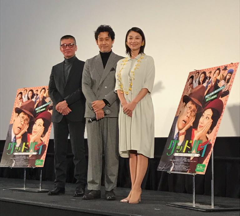 右から:小池栄子、大泉洋、成島出(監督)/映画『グッドバイ~嘘からはじまる人生喜劇~』札幌舞台挨拶(2020年2月6日)