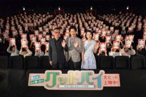 左から:成島出監督、大泉洋、小池栄子/「グッドバイ~嘘からはじまる人生喜劇~」舞台挨拶(2020年2月23日、東京・丸の内ピカデリーにて)
