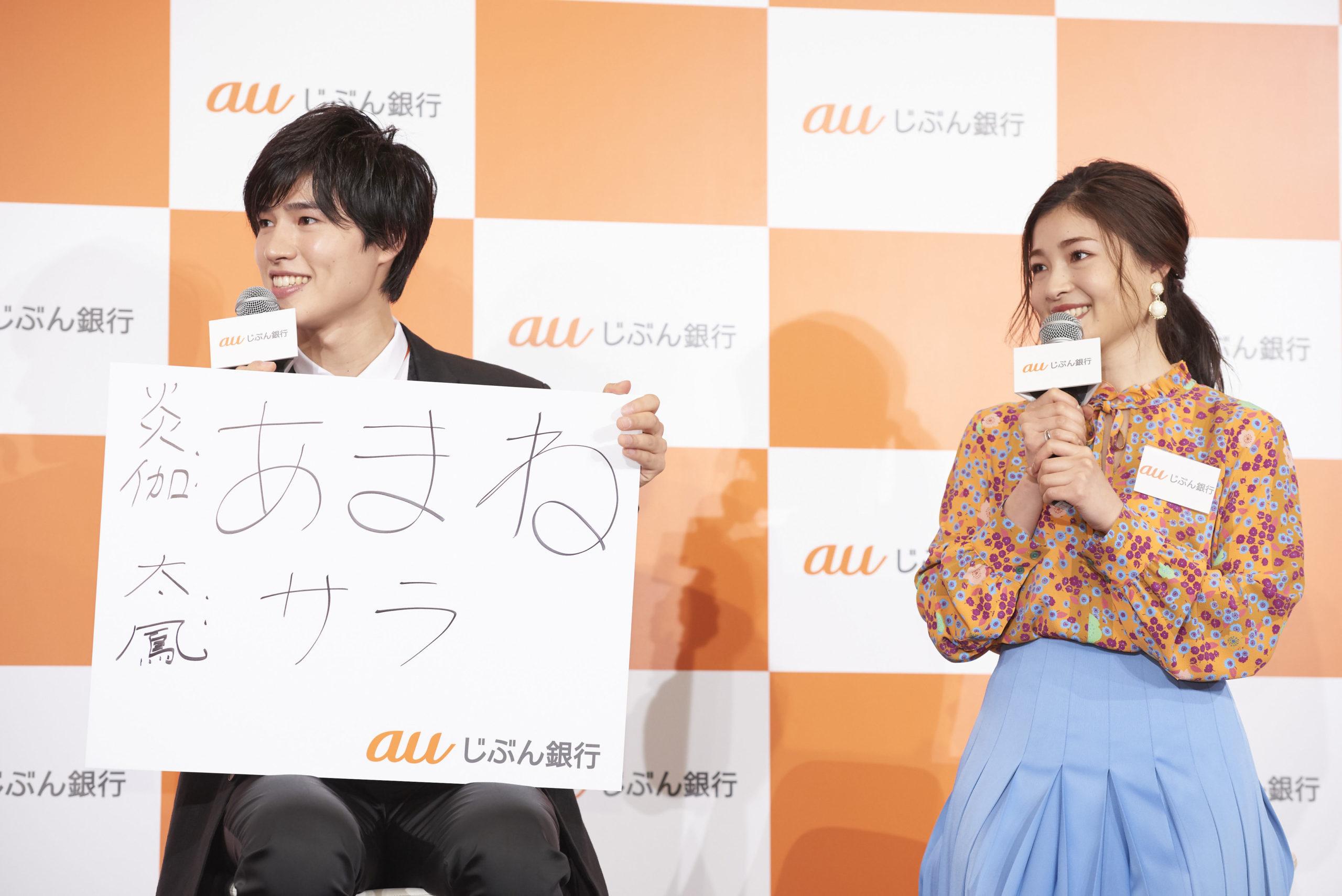 土屋炎伽&神葉/2020年2月10日、「auじぶん銀行」行名変更記者説明会にて