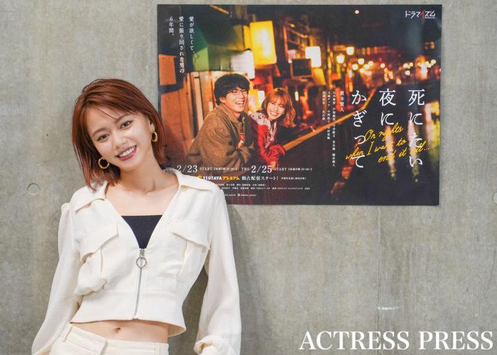 山本舞香/撮影:ACTRESS PRESS編集部