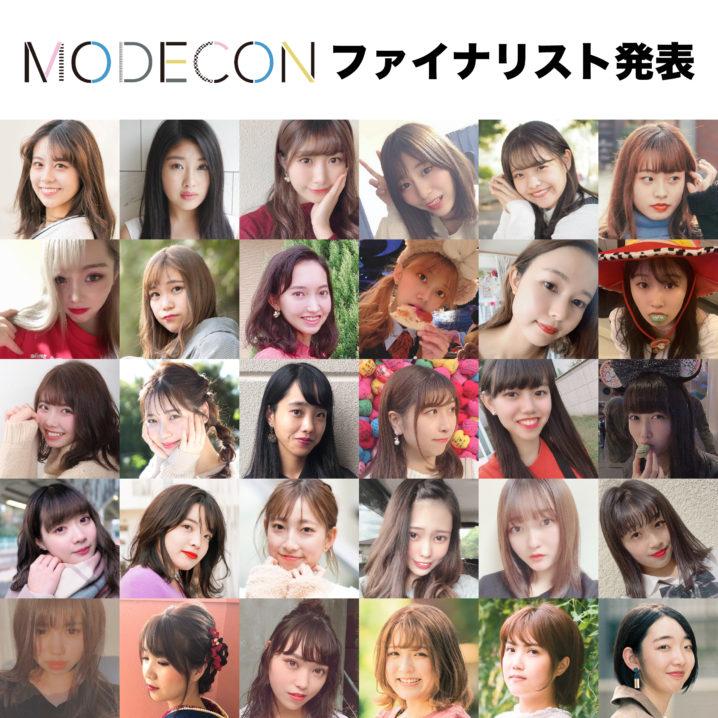 「MODECON New Face GP 2019」