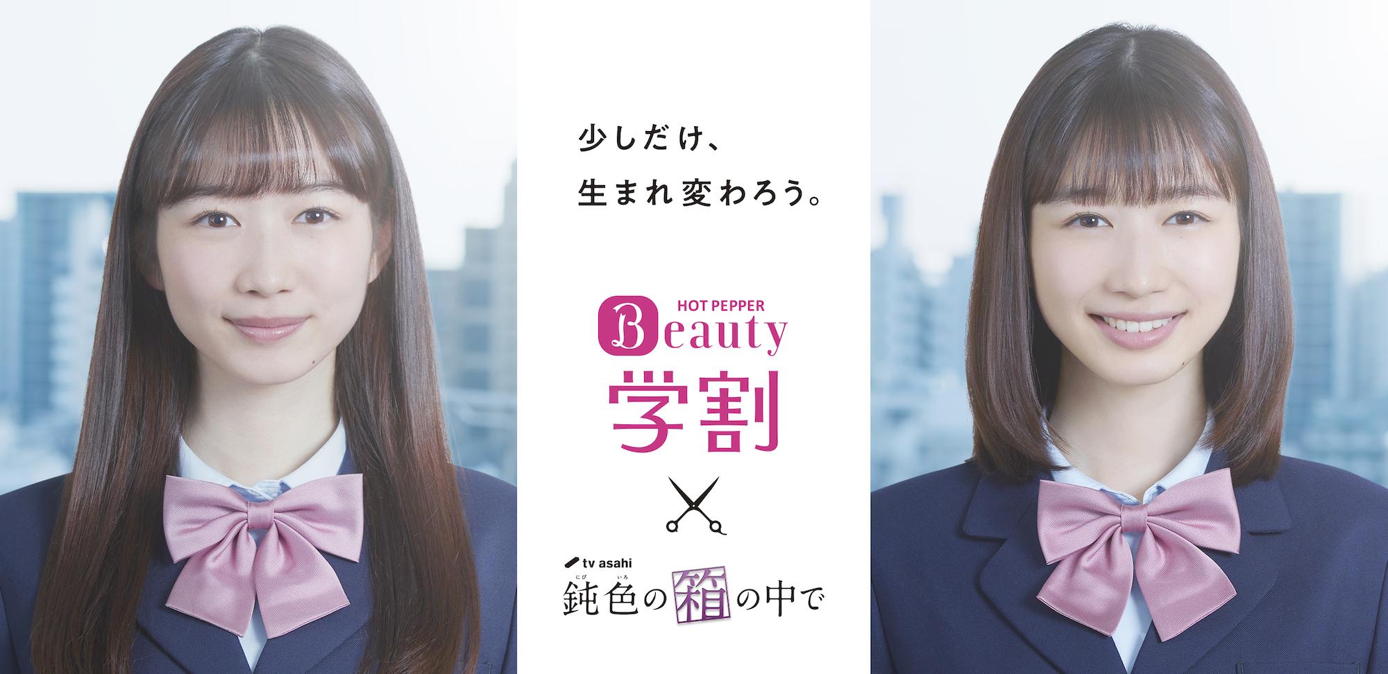 岡本夏美、髪を30センチ以上バッサリとカットした姿を初公開!【ホットペッパービューティーとTVドラマ「鈍色の箱の中で」のコラボCM】