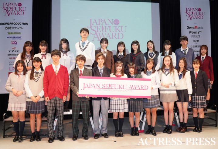 「第7回日本制服アワード」全受賞者(2020年2月2日):撮影:ACTRESS PRESS編集部