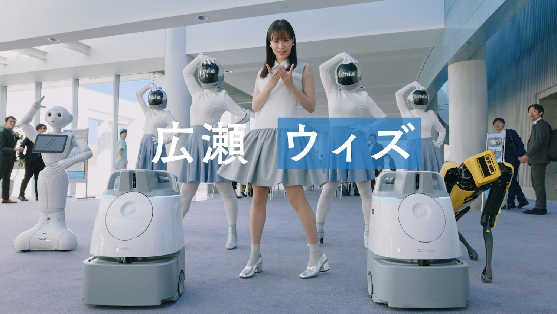 広瀬すず出演!AI清掃ロボット新TVCM「Whizで隠れダスト清掃」篇