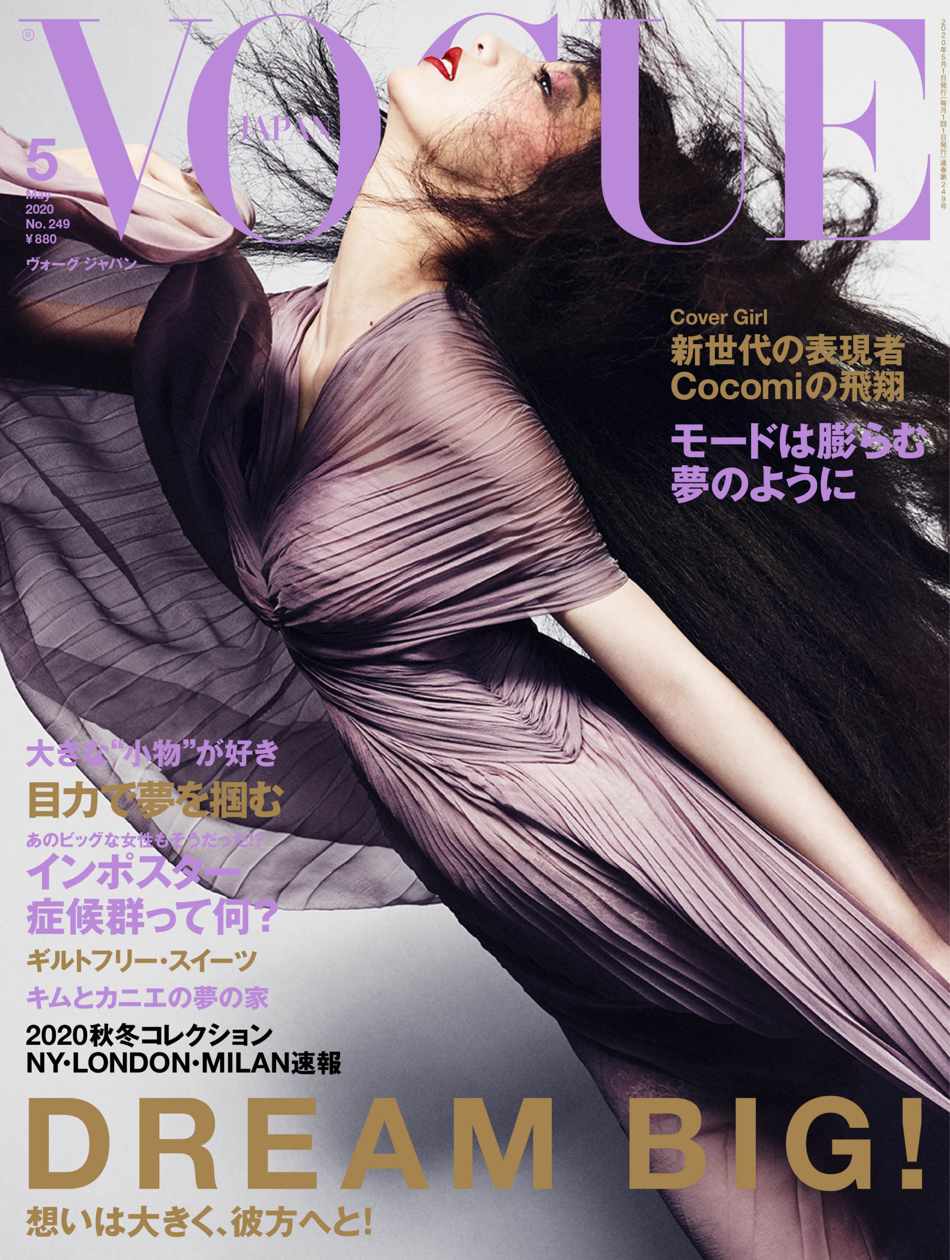 Cocomi『VOGUE JAPAN』2020年5月号