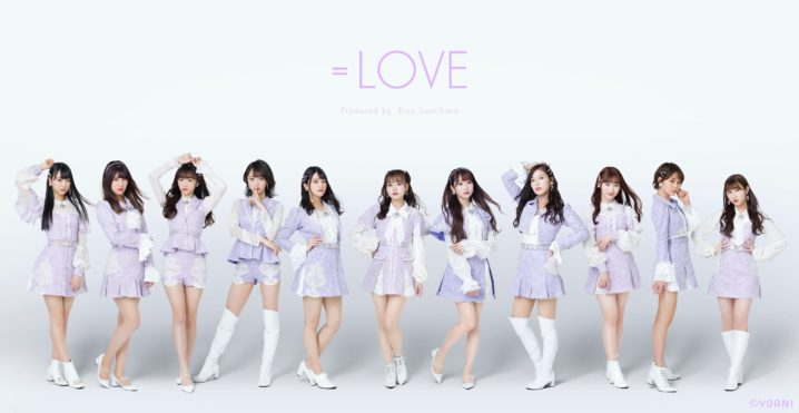 =LOVE(イコールラブ)