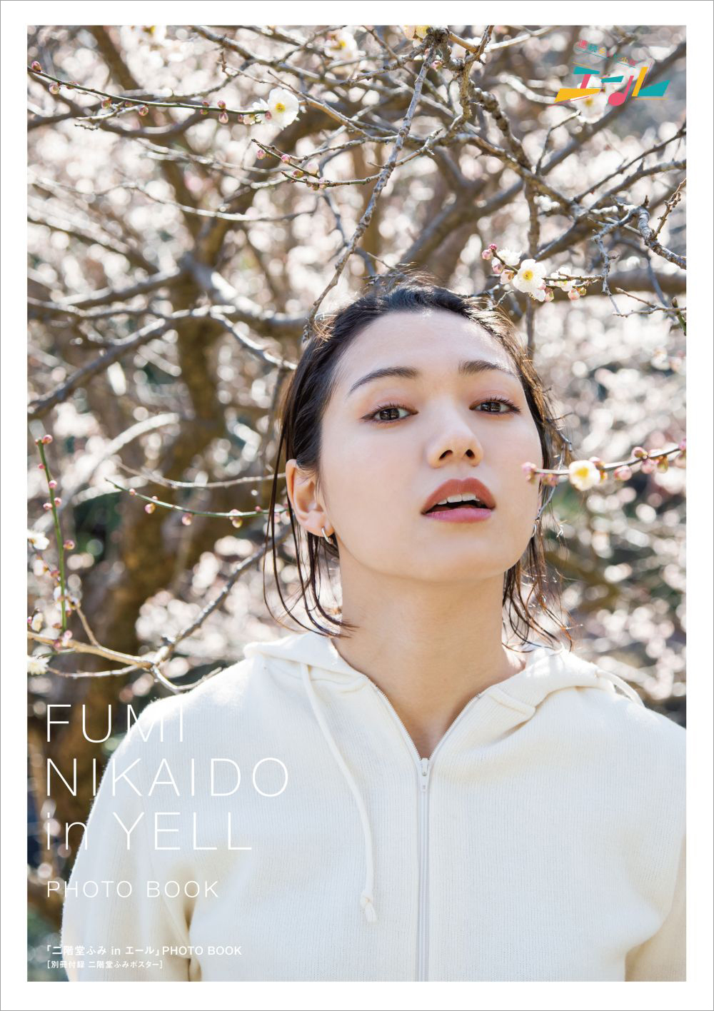連続テレビ小説「エール」のヒロイン女優・二階堂ふみの等身大の姿を収めたPHOTO BOOK
